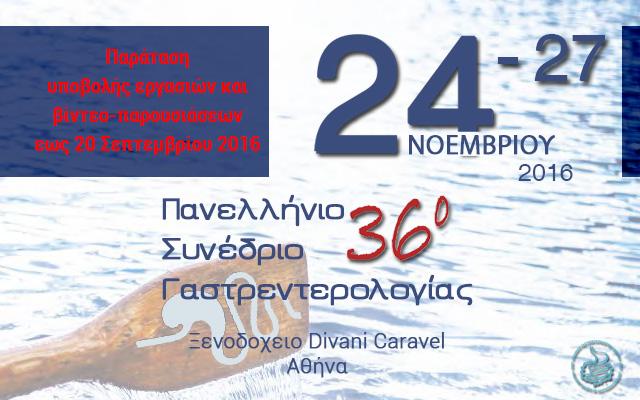 34ο ΣΥΝΕΔΡΙΟ ΓΑΣΤΡΕΝΤΕΡΟΛΟΓΙΑΣ