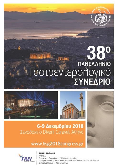 38ο ΣΥΝΕΔΡΙΟ ΓΑΣΤΡΕΝΤΕΡΟΛΟΓΙΑΣ