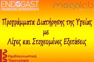 Endogast_Megalab